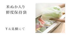 米ぬか入り鮮度保持袋
